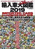 輸入車大図鑑2019  - これが日本に上陸している全輸入車ブランドだ - (モーターファン別冊)