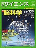 日経サイエンス2017年3月号