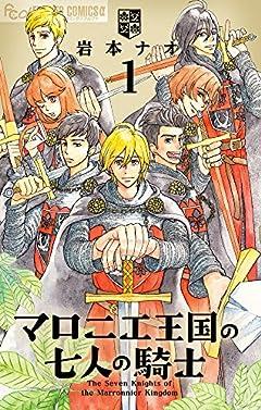 マロニエ王国の七人の騎士の最新刊