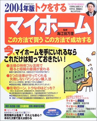 トクをするマイホームこの方法で買うこの方法で成功する (2004年版) (別冊主婦と生活)