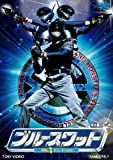 ブルースワット VOL.1[DVD]
