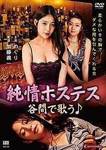 純情ホステス 谷間で歌う♪ [DVD]