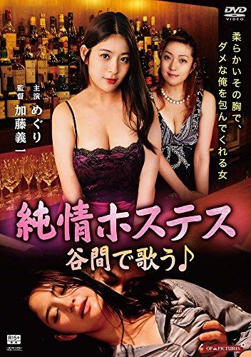 純情ホステス 谷間で歌う♪[DVD]