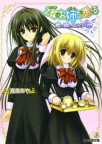 乙女はお姉さまに恋してる 櫻の園のエトワール (ファミ通文庫)の詳細を見る