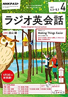 NHKラジオ ラジオ英会話 2017年 4月号 [雑誌] (NHKテキスト)