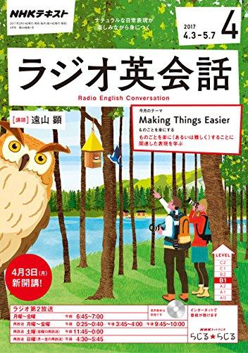 NHKラジオ ラジオ英会話 2017年 4月号の書影