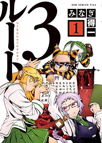 ルート3 1巻 (ガムコミックスプラス)の詳細を見る