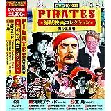 海賊映画 コレクション 海賊ブラッド DVD10枚組 ACC-037