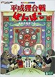 平成狸合戦ぽんぽこ[DVD]