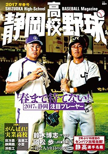 静岡高校野球2017早春号