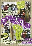 「ヤマラッピ&タマちゃんのエギング大好きっ!vol.4 [DVD]」のサムネイル画像