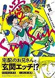 愛、SUNSUN (BABYコミックス)