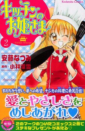 キッチンのお姫さま(2) (講談社コミックスなかよし)の詳細を見る
