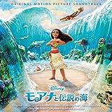 ジョーダン モアナと伝説の海 オリジナル・サウンドトラック <日本語版>
