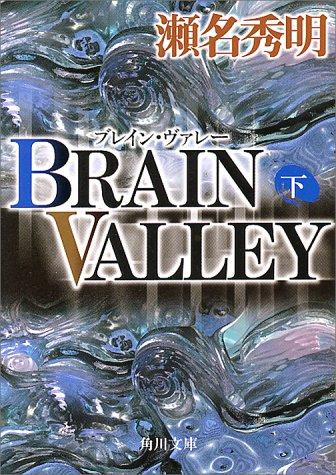 BRAIN VALLEY〈下〉 (角川文庫)の詳細を見る