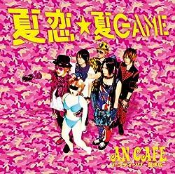 アンティック-珈琲店- / 夏恋☆夏GAME - 歌詞ナビ