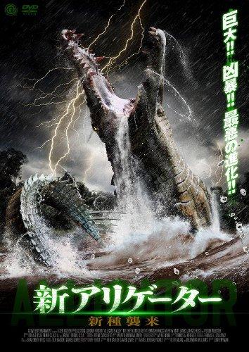 新アリゲーター 新種襲来 [DVD]の詳細を見る
