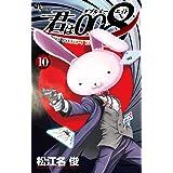 君は008 (10) (少年サンデーコミックス)