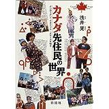 カナダ先住民の世界