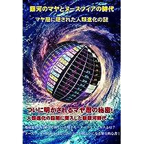 銀河のマヤとヌースフィアの時代 ~マヤ暦に隠された人類進化の謎~