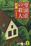 望湖荘の殺人 (光文社文庫)