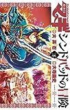 マギ シンドバッドの冒険 16 (16) (裏少年サンデーコミックス)