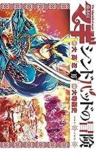 マギ シンドバッドの冒険 第16巻