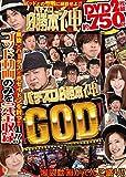 パチスロ必勝本 神 (<DVD>)