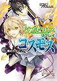 ダブルクロス The 3rd Edition リプレイ・コスモス2 風のラブソング (富士見ドラゴンブック)