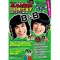 昭和の名コンビ傑作選 3 B&B: DVD付きマガジン よしもと栄光の80年代漫才 (小学館SJ・MOOK)