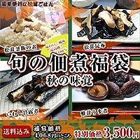 喜太八しぐれ 旬の佃煮セット 秋の味覚セット