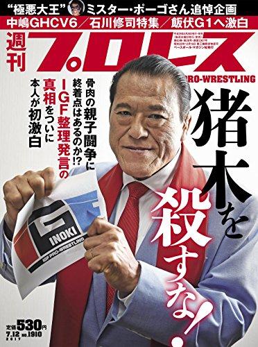 週刊プロレス 2017年 07/12号 No.1910 [雑誌]