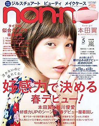 non-no (ノンノ) 2017年5月号 [雑誌]