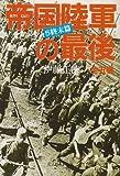 帝国陸軍の最後〈5〉終末篇 (光人社NF文庫)