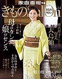 きものSalon 2017-18 秋冬号 [雑誌] (家庭画報特選)