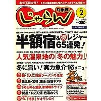 じゃらん 九州発 2007年 02月号 [雑誌]