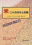 米 この貴重なる食糧—世界の米生産と米貿易