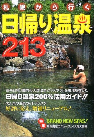 札幌から行く日帰り温泉213の詳細を見る