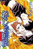 ねじの回転 (JUNEコミックス)