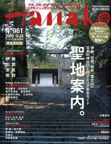 Hanako (ハナコ) 2009年 12/24号 [雑誌]