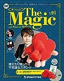 ザ・マジック 4号 (スポンジボール、パケットカード) [分冊百科] (DVD・マジックアイテム付)
