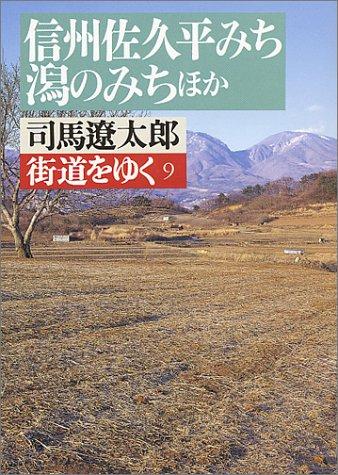 街道をゆく (9) (朝日文芸文庫)の詳細を見る