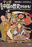 マンガ この一冊で中国の歴史がわかる!