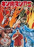 キン肉マンII世 Round.5 [DVD]