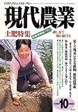 現代農業 2006年 10月号 [雑誌]