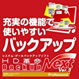 HD革命/BackUp Next Ver.3 Professional|ダウンロード版