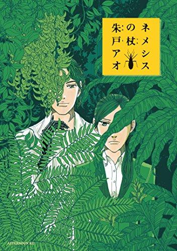 ネメシスの杖(1) (アフタヌーンコミックス)