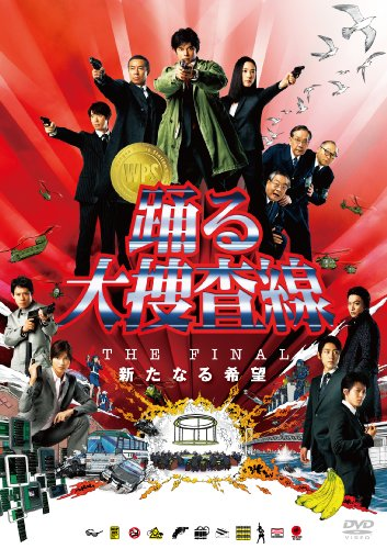 踊る大捜査線 THE FINAL 新たなる希望 スタンダード・エディション [DVD]の詳細を見る