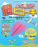 よく飛ぶ! !  紙ヒコーキ (レディブティックシリーズno.3829)