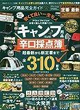 【完全ガイドシリーズ256】キャンプ用品完全ガイド (100%ムックシリーズ)